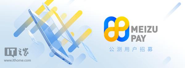 Meizu запускает собственную платёжную систему