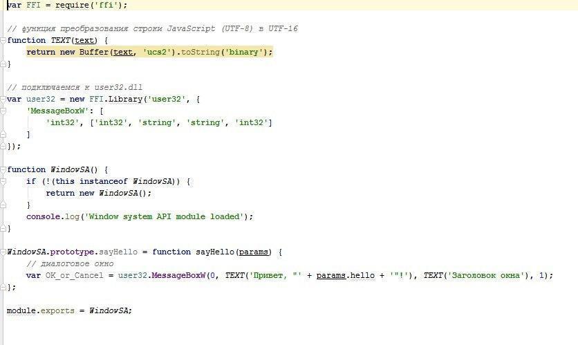 Работа с периферией из JavaScript: от теории к практике - 7