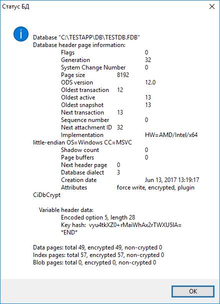 Статус зашифрованной БД