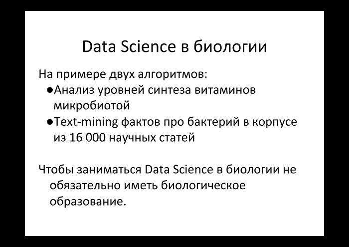 Технологии больших данных в работе с бактериями микробиоты. Лекция в Яндексе - 15
