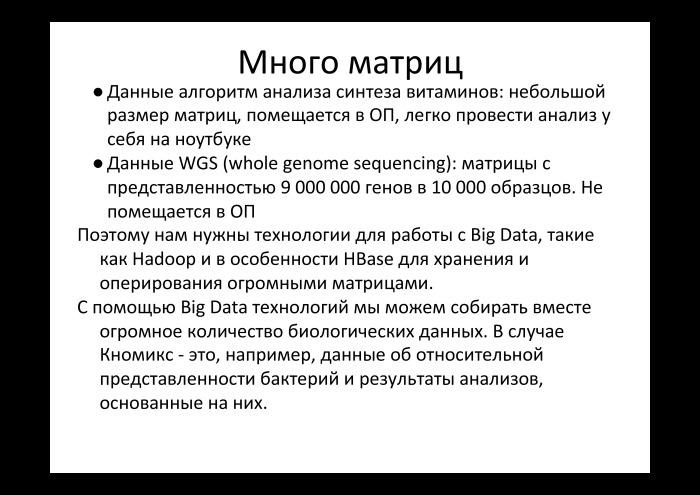 Технологии больших данных в работе с бактериями микробиоты. Лекция в Яндексе - 18
