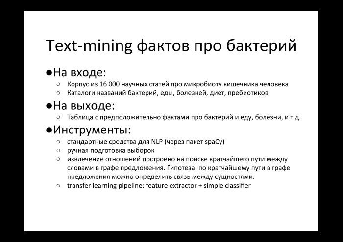 Технологии больших данных в работе с бактериями микробиоты. Лекция в Яндексе - 21