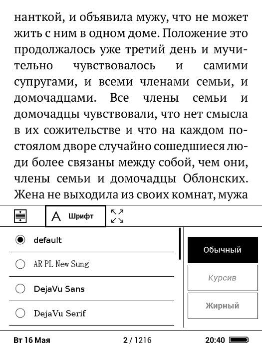 Обзор PocketBook 614 Plus с экраном E Ink Carta: самый бюджетный ридер в линейке лидера рынка - 14