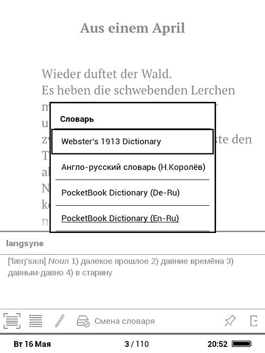 Обзор PocketBook 614 Plus с экраном E Ink Carta: самый бюджетный ридер в линейке лидера рынка - 17