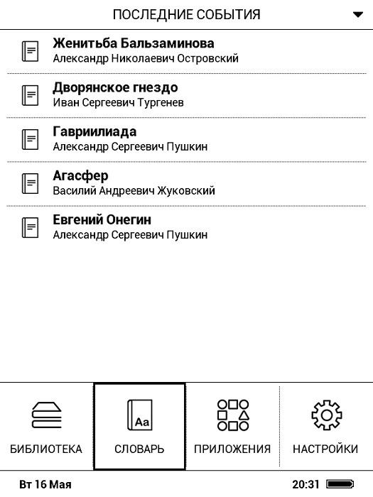 Обзор PocketBook 614 Plus с экраном E Ink Carta: самый бюджетный ридер в линейке лидера рынка - 20