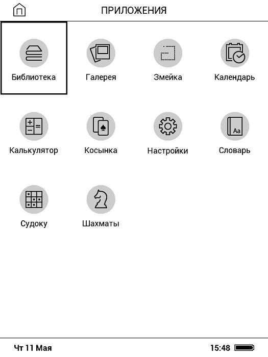 Обзор PocketBook 614 Plus с экраном E Ink Carta: самый бюджетный ридер в линейке лидера рынка - 21