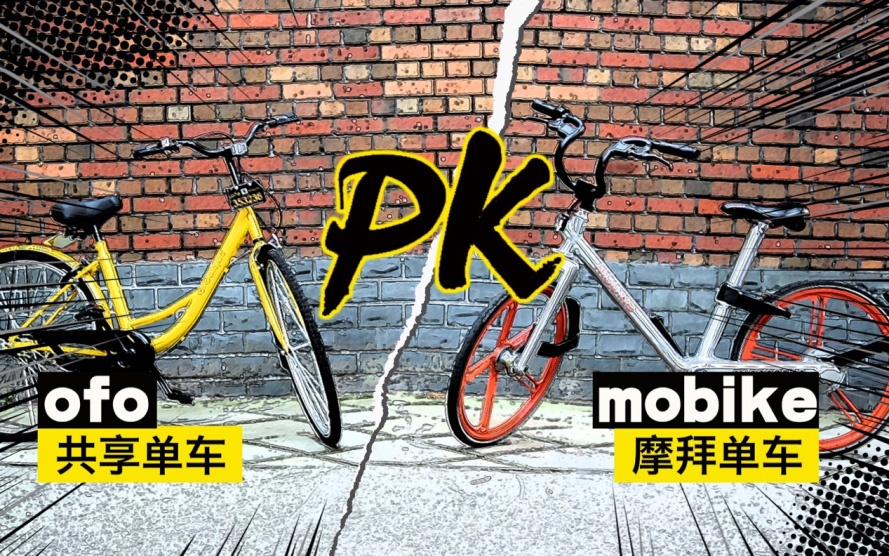 Китайский байкшеринг на примере Mobike и ofo - 1