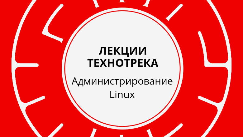 Лекции Технотрека. Администрирование Linux - 1
