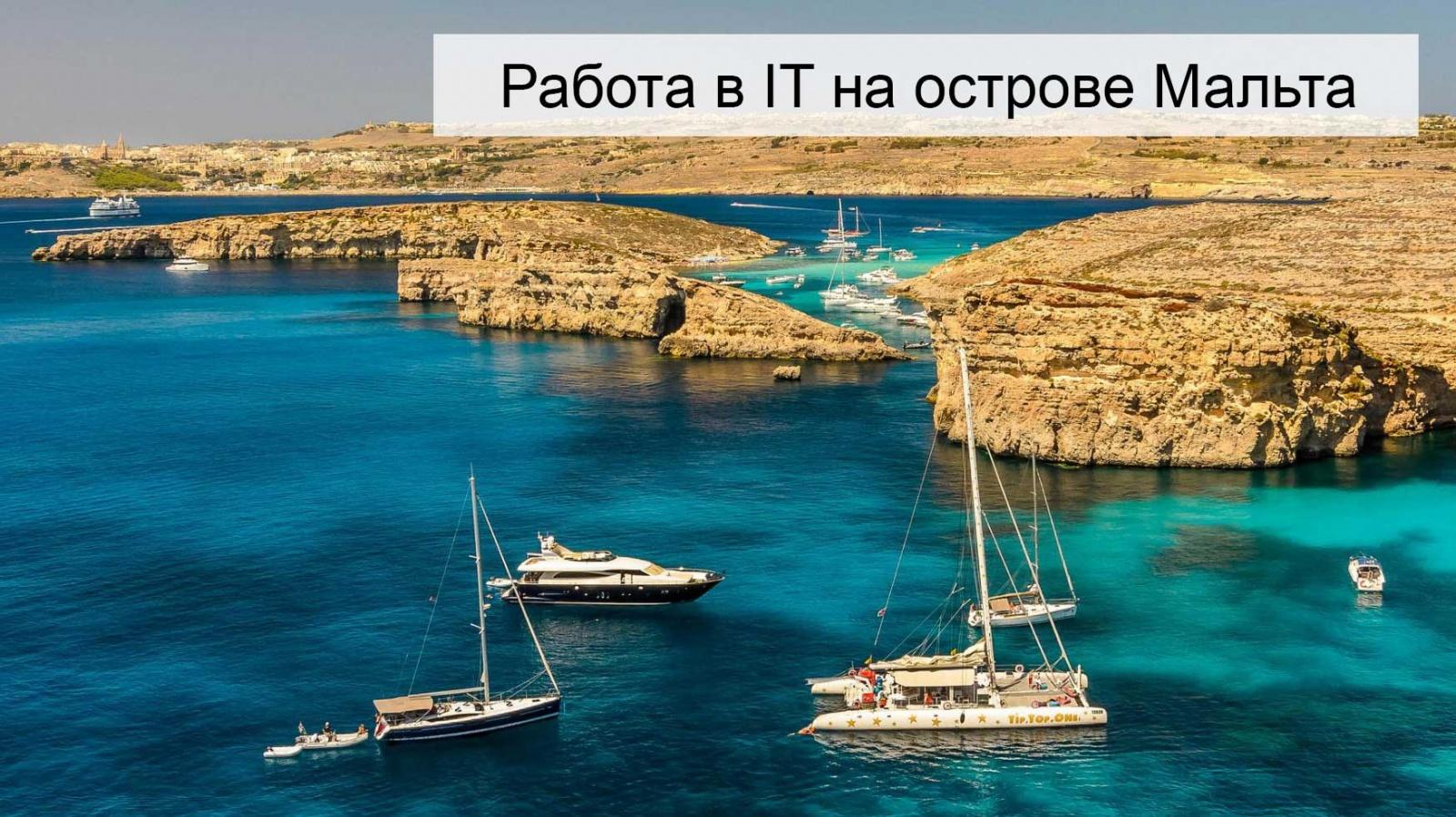 Мальта как новое направление для IT специалистов - 1