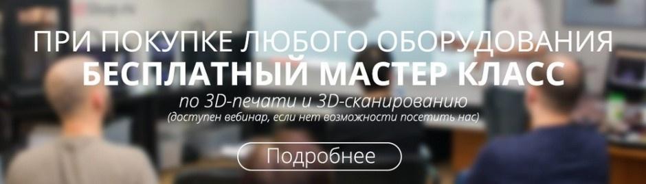 Общий мастер-класс по 3D-печати и сканированию — 24 июня, в Москве и Санкт-Петербурге - 10