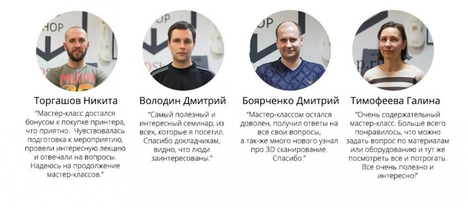 Общий мастер-класс по 3D-печати и сканированию — 24 июня, в Москве и Санкт-Петербурге - 6