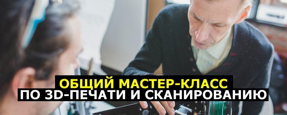 Общий мастер-класс по 3D-печати и сканированию — 24 июня, в Москве и Санкт-Петербурге - 1