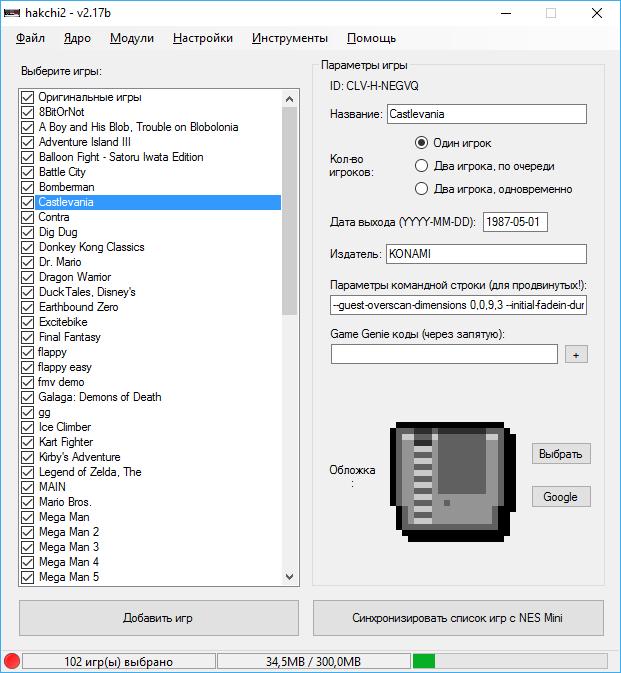Nintendo Classic Mini — обзор исчезнувшей с прилавков приставки и ее модификация - 5
