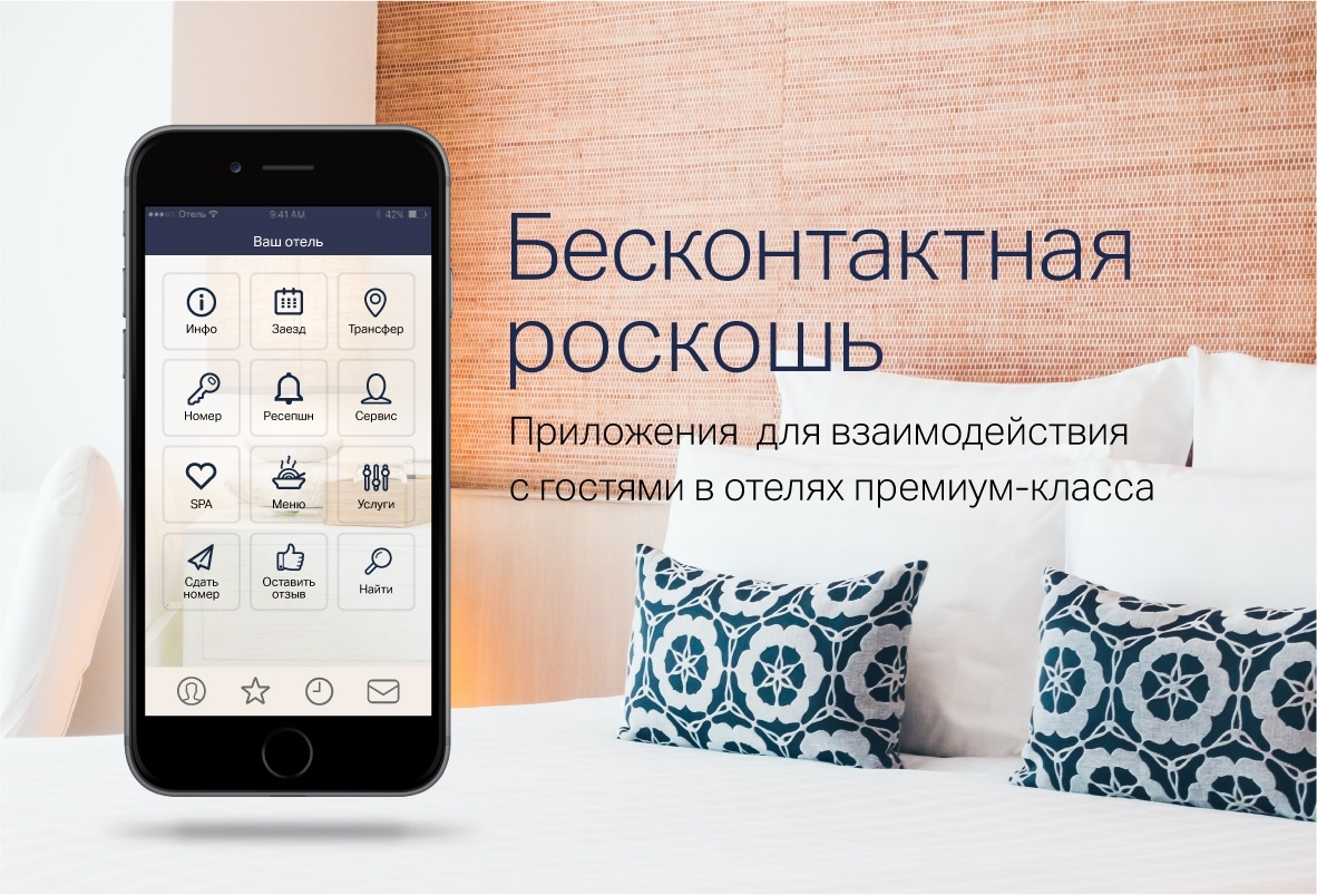 Как грамотно развернуть Wi-Fi в отеле: типовые вопросы и решения - 9