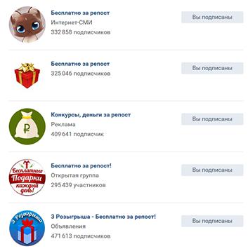 Как выигрывать в конкурсах репостов Вконтакте? - 3