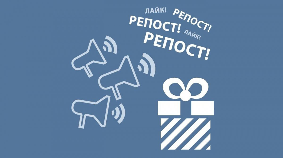 Как выигрывать в конкурсах репостов Вконтакте? - 1