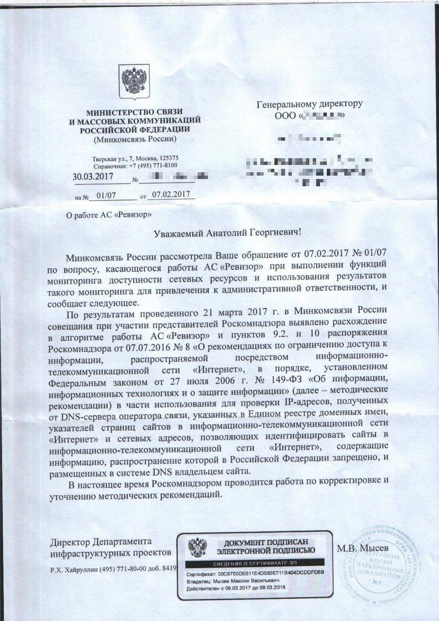 Литреев и Здольников призывают привлечь чиновников Роскомнадзора к ответственности за халатность - 2
