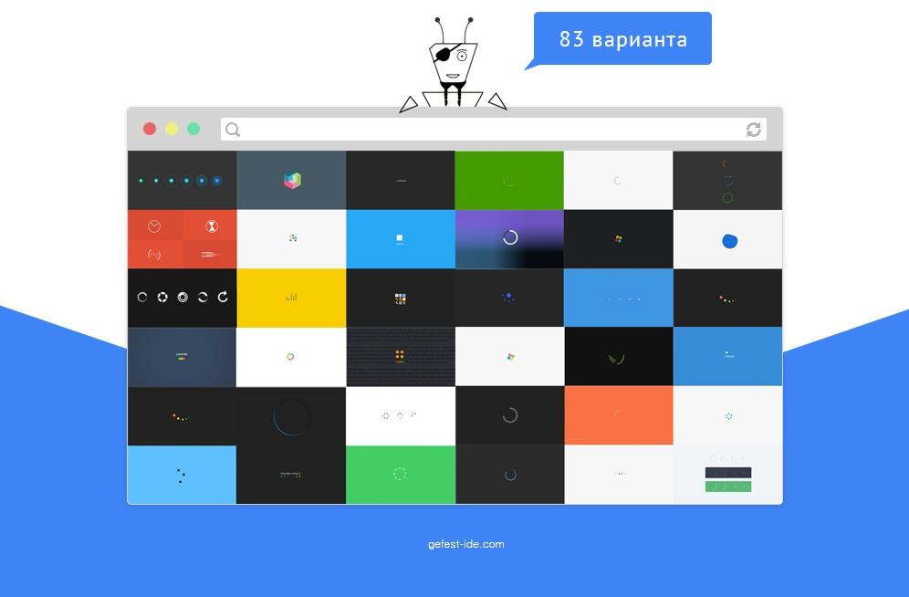 Обзор анимации с codepen для страниц загрузки сайта