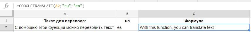 Полезные функции Google Таблиц, которых нет в Excel - 29