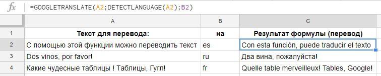 Полезные функции Google Таблиц, которых нет в Excel - 30