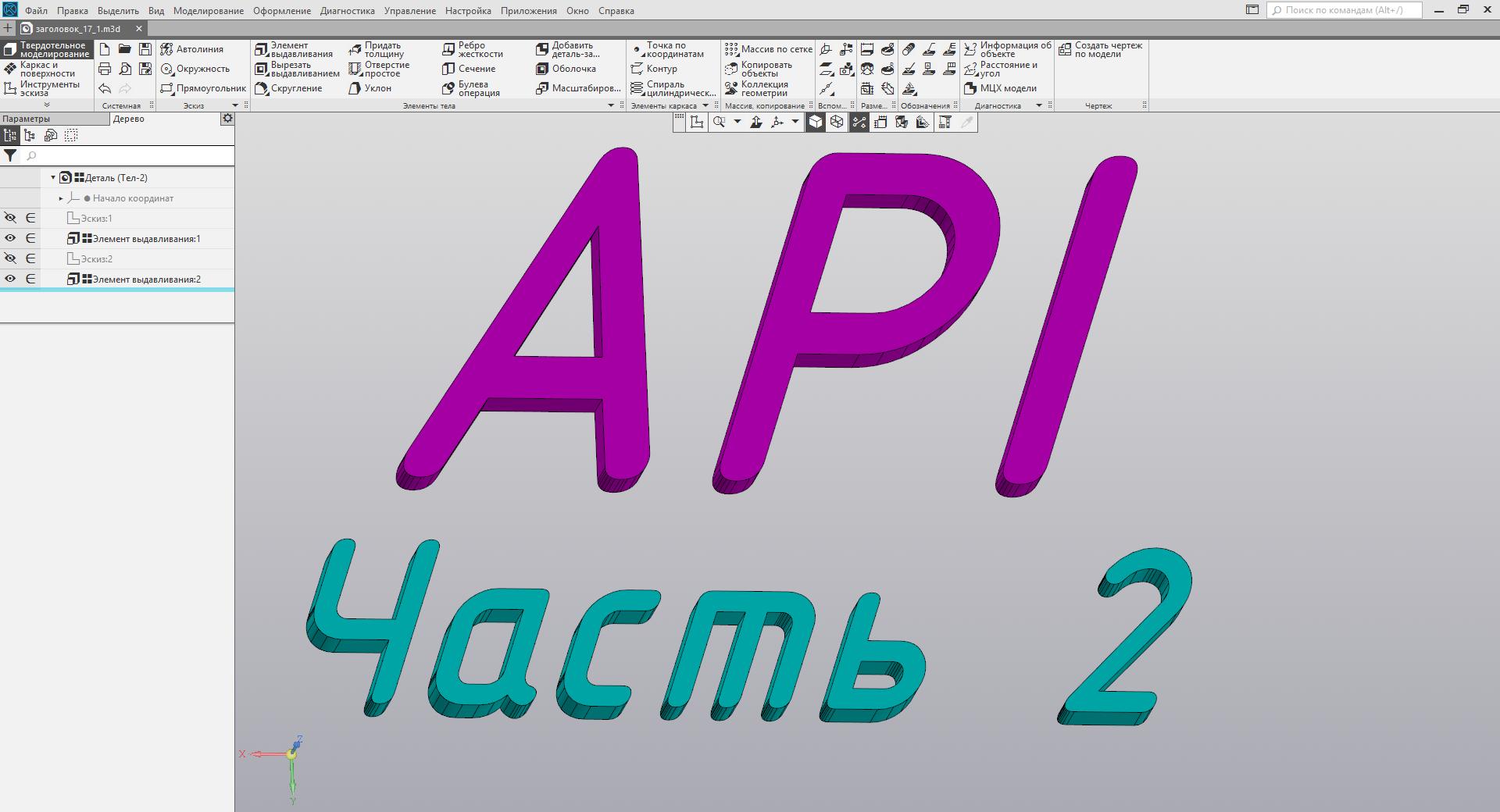 Работа с API КОМПАС-3D → Урок 2 → Оформление чертежа - 1