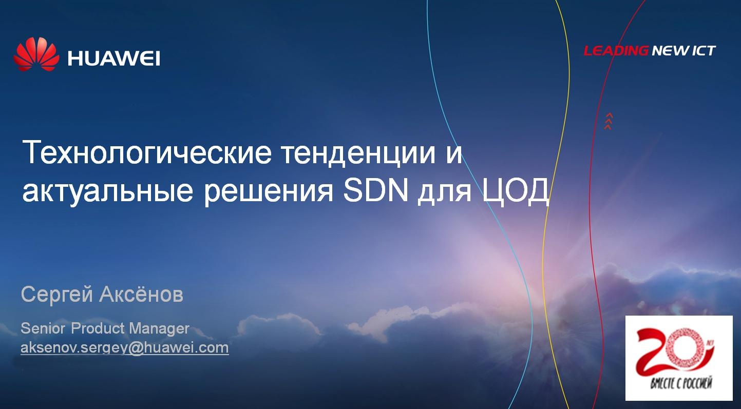 Технологические тенденции и актуальные решения SDN для ЦОД - 1