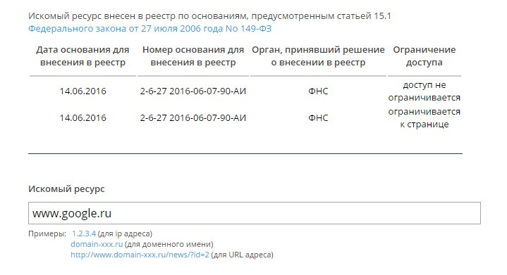 Google.ru ненадолго заблокировали в России - 1