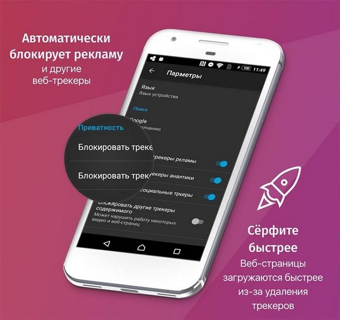 Браузер Firefox Focus стал доступен на устройствах с Android