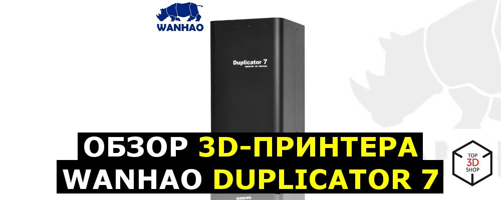 Обзор 3D-принтера Wanhao Duplicator 7 - 1
