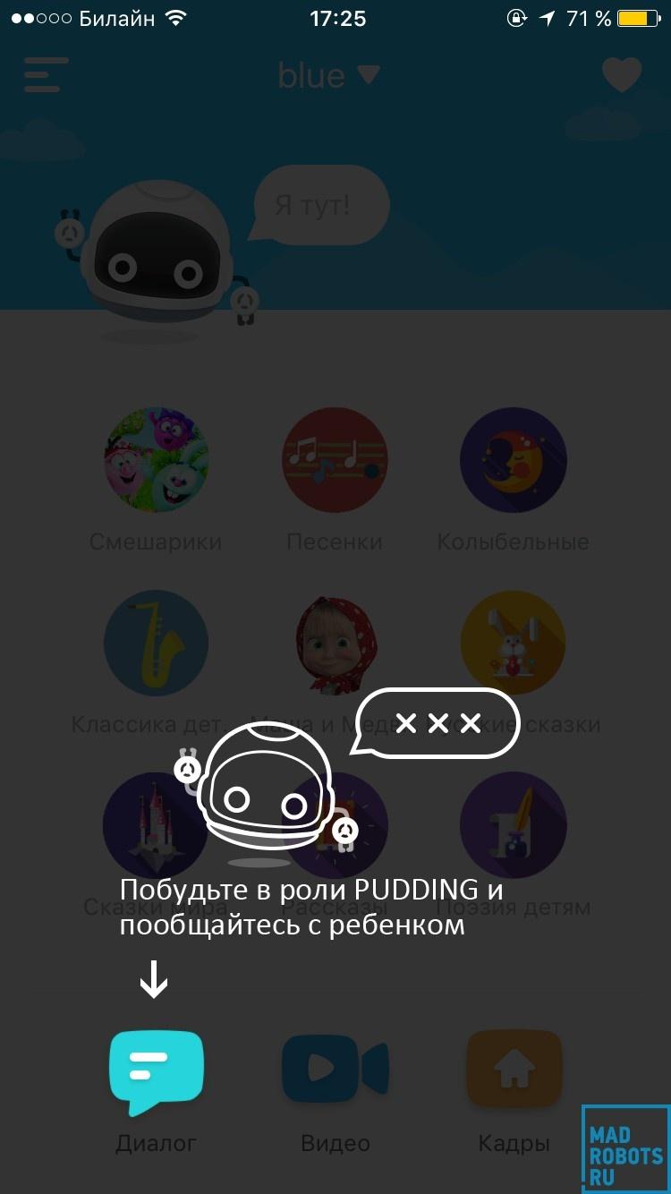Робот Pudding S — почти универсальный цифровой помощник для ребенка - 25