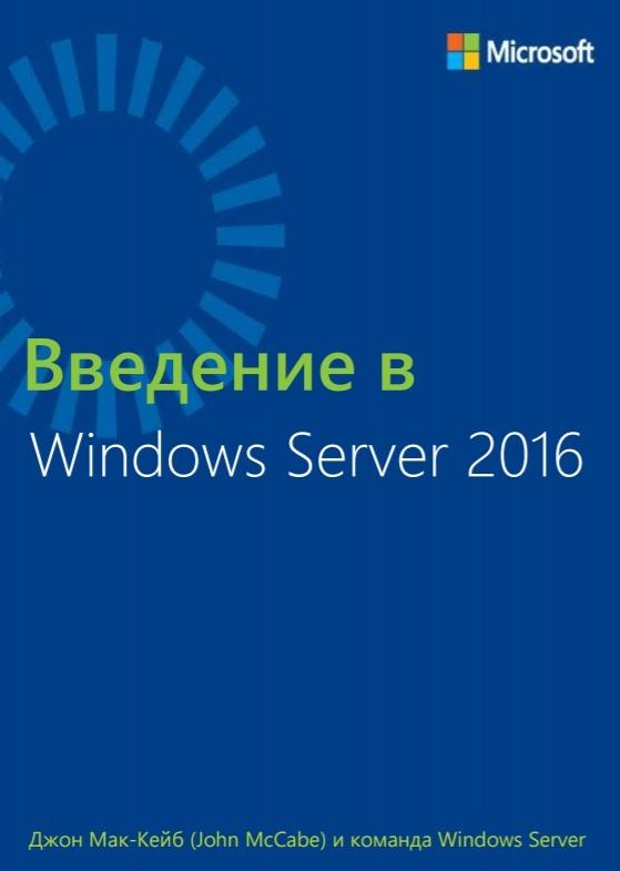 Всё, что вам нужно знать про Windows Server 2016 - 2