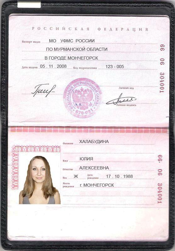 Как сделать поддельный паспорт на 18 лет