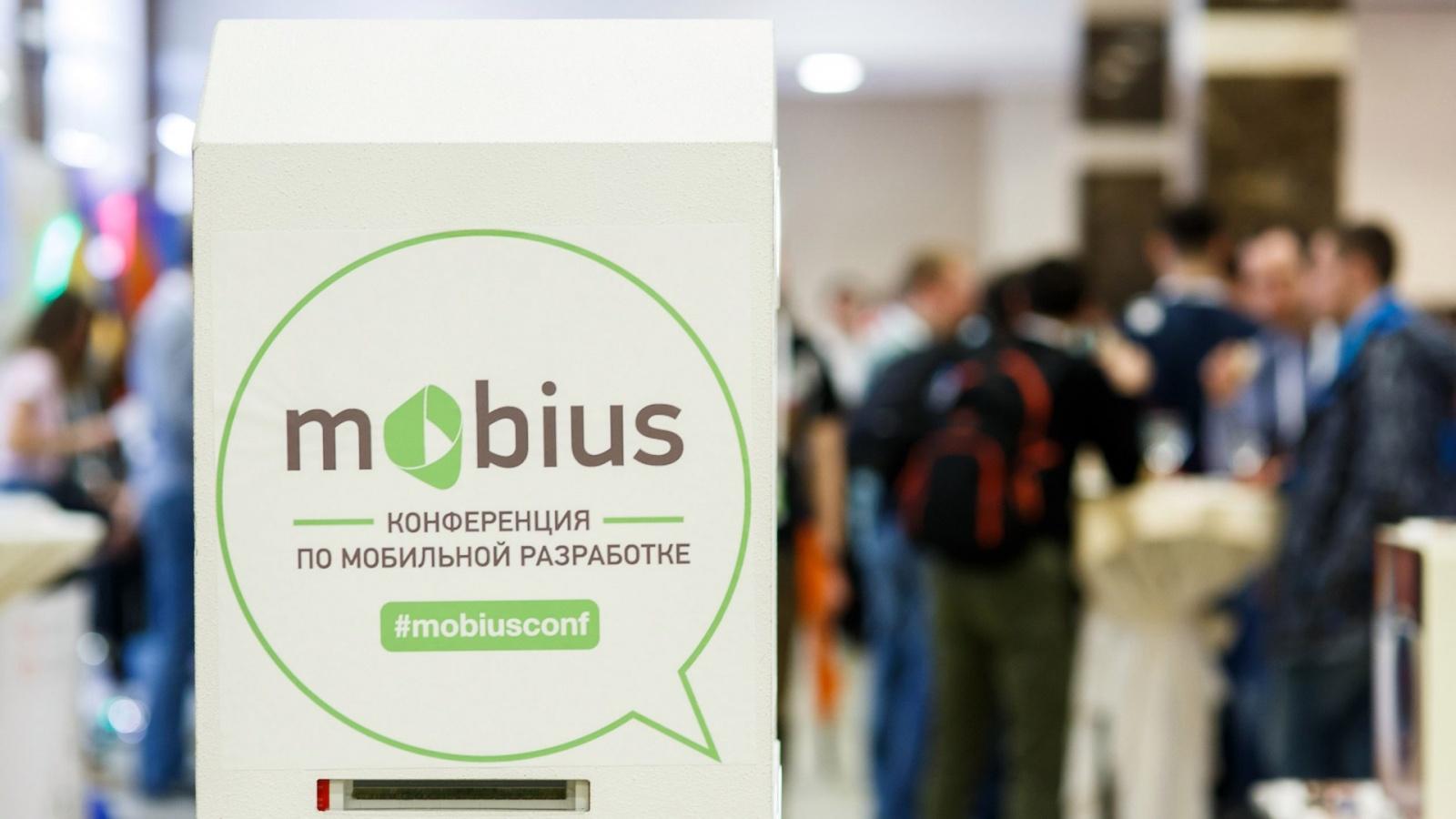 Анонс Mobius 2017 Moscow: покорение Москвы - 1