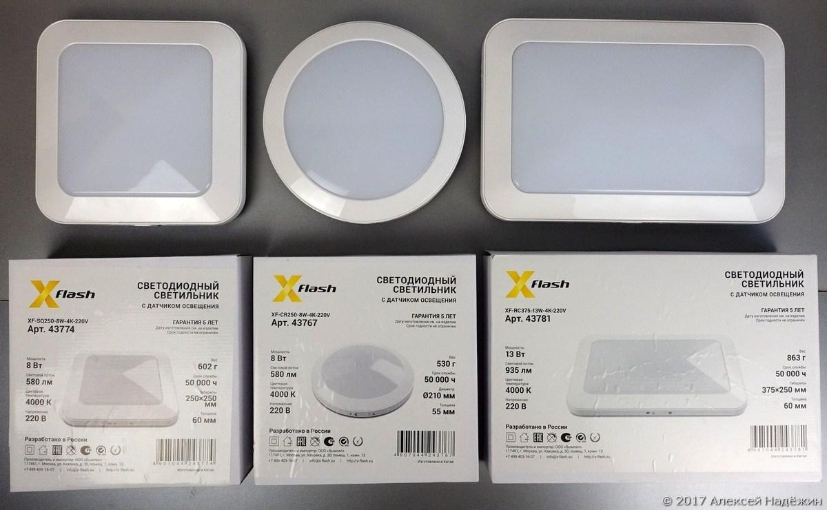 Светодиодные светильники X-Flash - 2