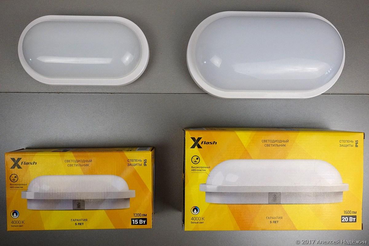 Светодиодные светильники X-Flash - 5