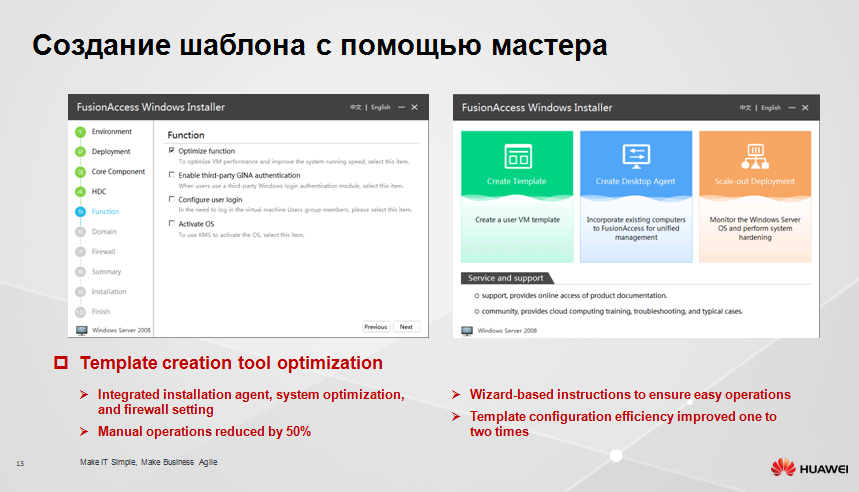 Защищенное рабочее место на базе VDI Huawei FusionCloud Desktop Solution 6.1 - 12