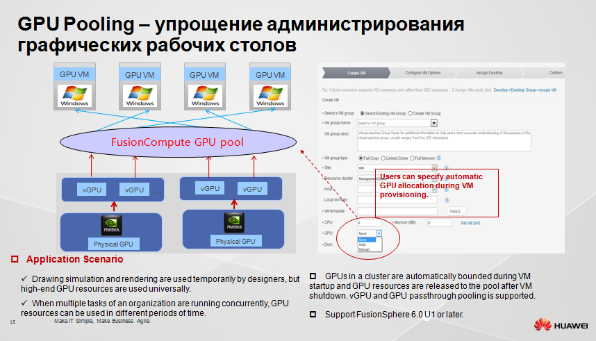 Защищенное рабочее место на базе VDI Huawei FusionCloud Desktop Solution 6.1 - 16