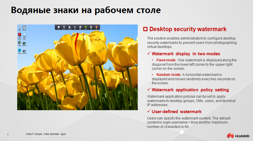 Защищенное рабочее место на базе VDI Huawei FusionCloud Desktop Solution 6.1 - 8