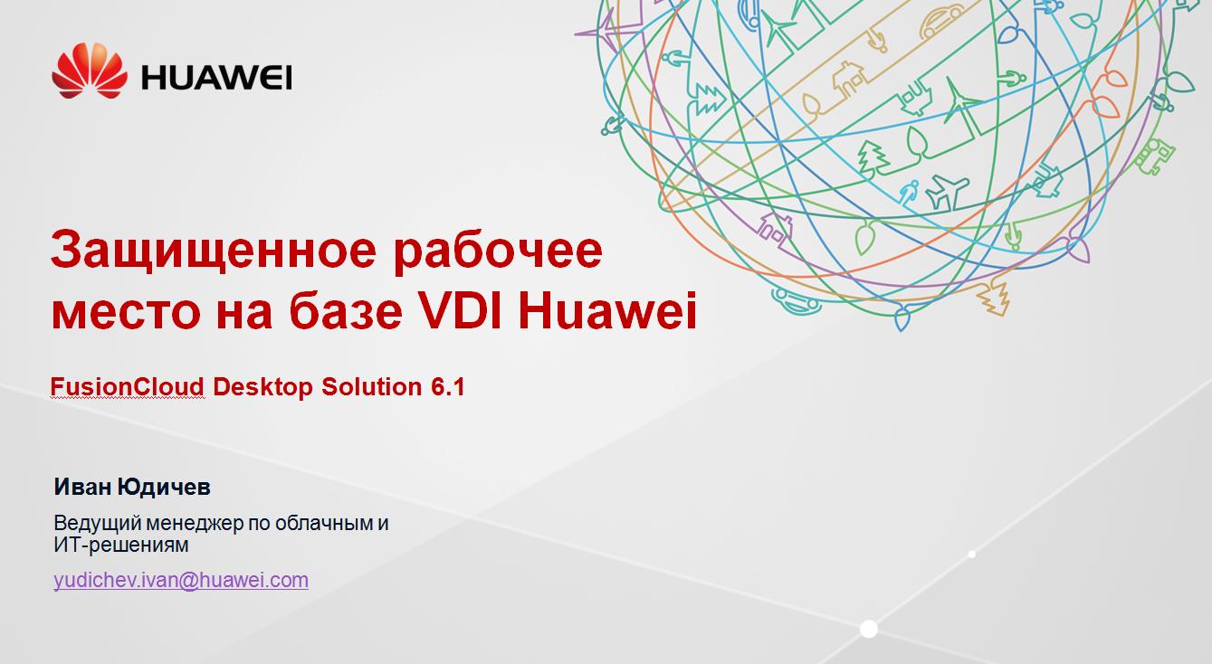 Защищенное рабочее место на базе VDI Huawei FusionCloud Desktop Solution 6.1 - 1