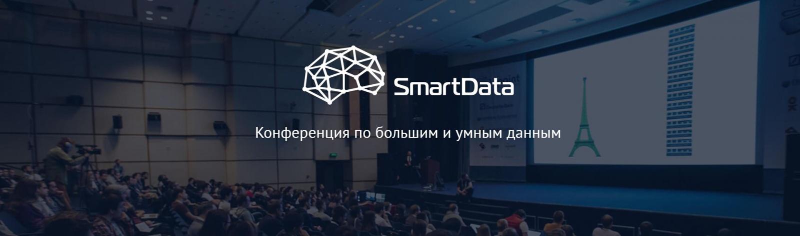 SmartData — новая конференция по большим и умным данным от JUG.ru Group - 1