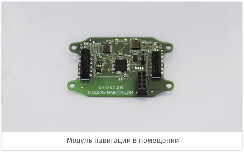 Геоскан Пионер — «школьный» квадрокоптер - 12
