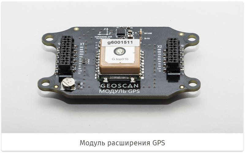 Геоскан Пионер — «школьный» квадрокоптер - 13