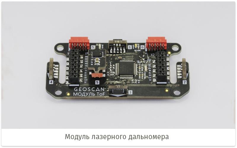 Геоскан Пионер — «школьный» квадрокоптер - 14