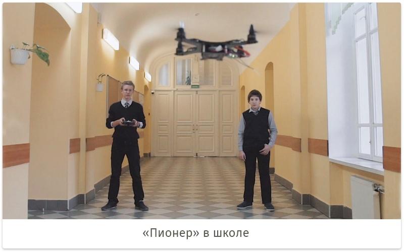 Геоскан Пионер — «школьный» квадрокоптер - 2