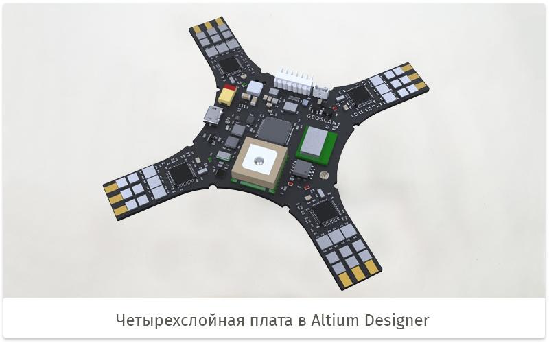 Геоскан Пионер — «школьный» квадрокоптер - 3