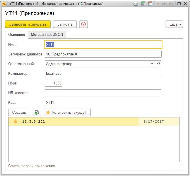 Интеграция сценарного тестирования в процесс разработки решений на базе платформы 1С - 11