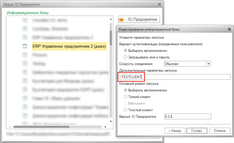 Интеграция сценарного тестирования в процесс разработки решений на базе платформы 1С - 2