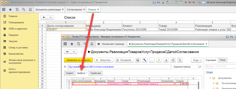 Интеграция сценарного тестирования в процесс разработки решений на базе платформы 1С - 25