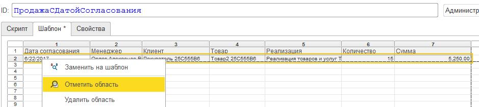 Интеграция сценарного тестирования в процесс разработки решений на базе платформы 1С - 29