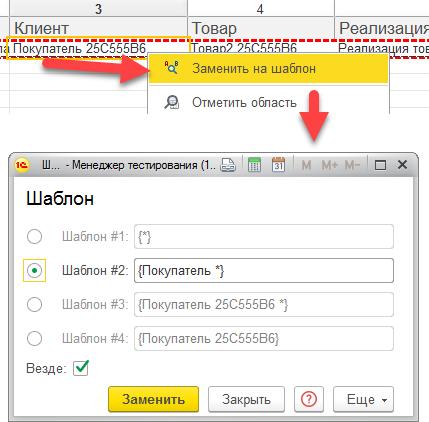 Интеграция сценарного тестирования в процесс разработки решений на базе платформы 1С - 30